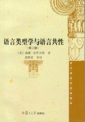 语言类型学与语言共性(第二版)