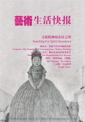 艺术生活快报 半月刊 2012年02期(电子杂志)(仅适用PC阅读)