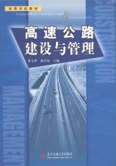 高速公路建设与管理