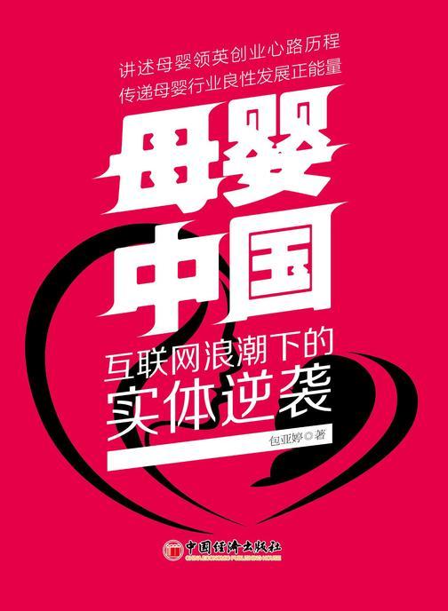 母婴·中国