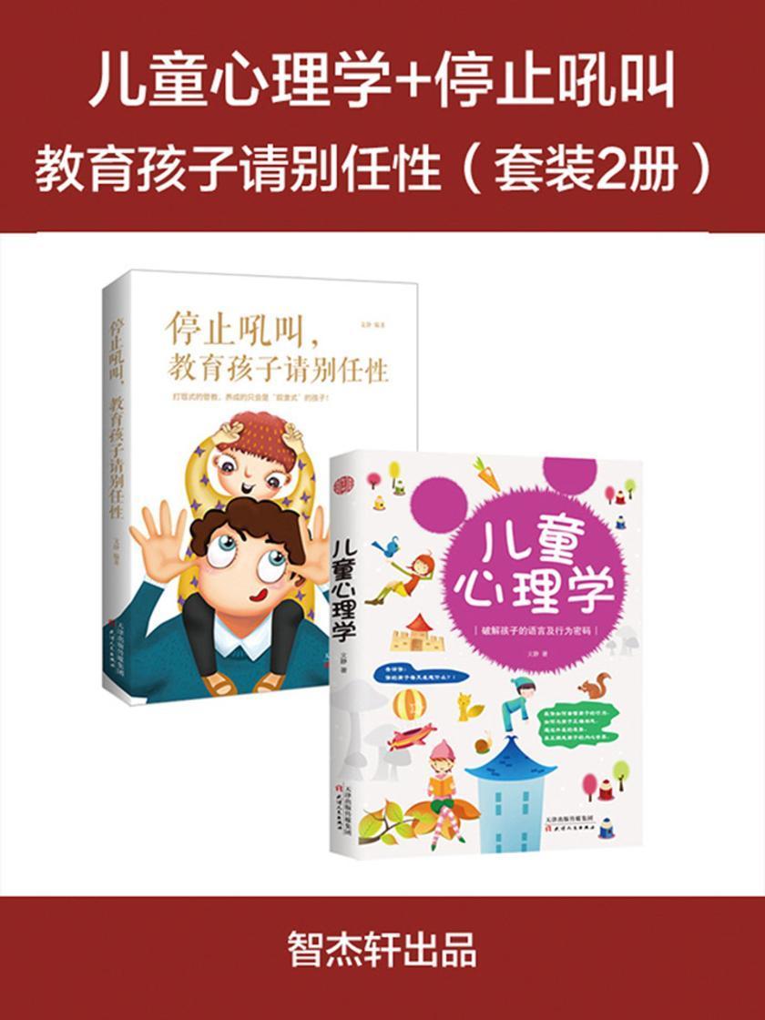 儿童心理学+停止吼叫(套装2册)