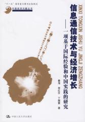 信息通信技术与经济增长:一项基于国际经验和中国实践的研究(仅适用PC阅读)