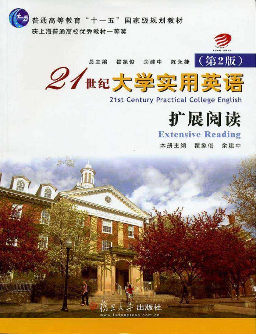 21世纪大学实用英语(第2版)扩展阅读