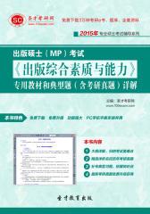 2015年出版硕士(MP)考试《出版综合素质与能力》专用教材和典型题(含考研真题)详解