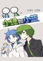 小绿和小蓝(101-120)