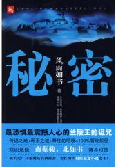 秘密 兰陵王的诅咒(试读本)