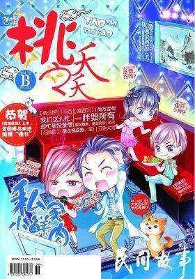 桃之夭夭B-2014-12期(电子杂志)