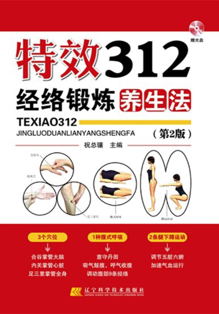 特效312经络锻炼养生法(第2版)