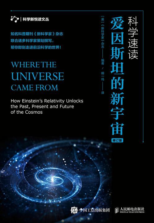 科学速读:爱因斯坦的新宇宙