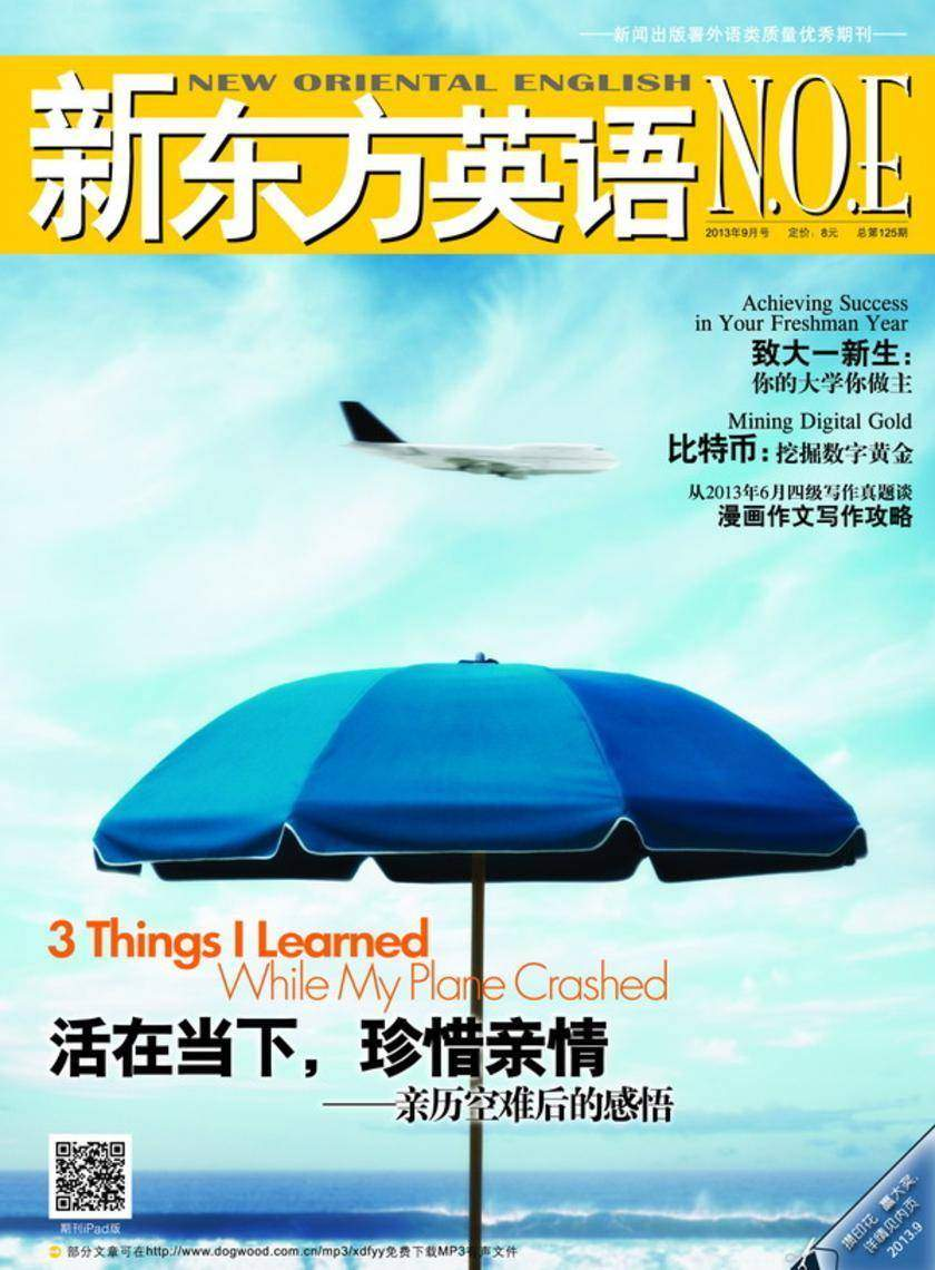《新东方英语》2013年9月号(电子杂志)