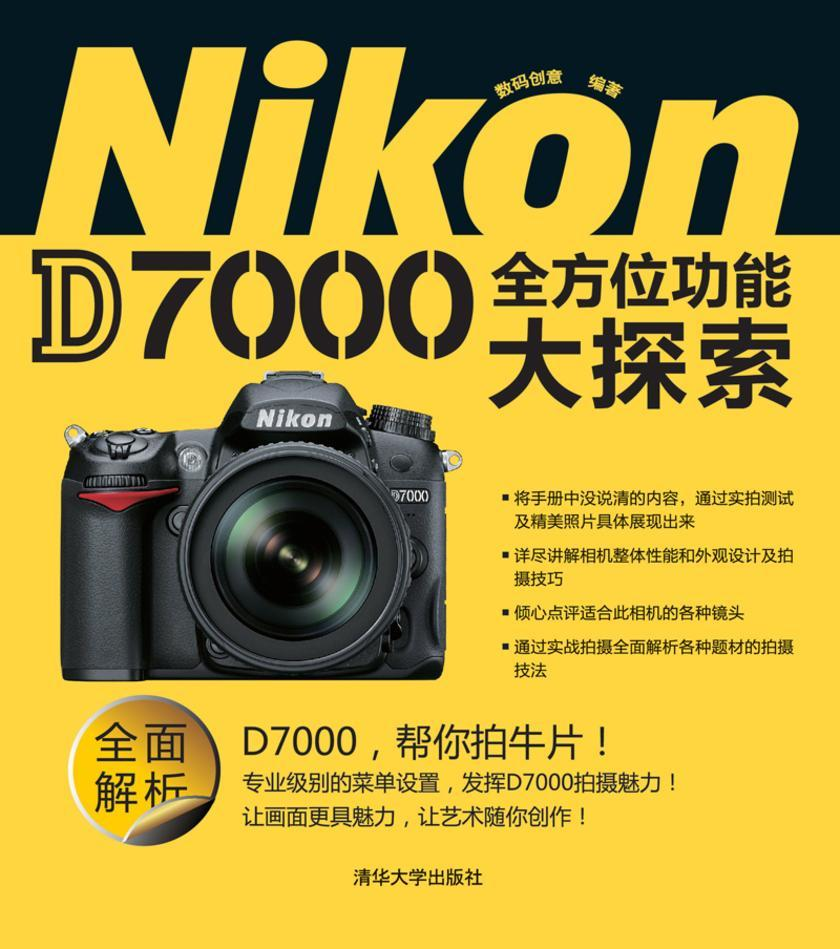 Nikon D7000 全方位功能大探索(仅适用PC阅读)