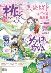 桃之夭夭2014-10期特刊(电子杂志)
