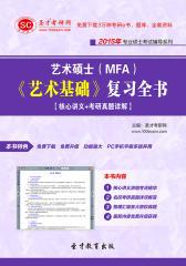 2015年艺术硕士(MFA)《艺术基础》复习全书【核心讲义+考研真题详解】
