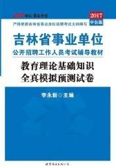 中公版·2017吉林省事业单位公开招聘工作人员考试辅导教材:教育理论基础知识全真模拟预测试卷