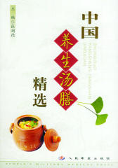 中国养生汤膳精选