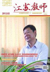 中学课程辅导高考版·教师版 半月刊 2012年04期(电子杂志)(仅适用PC阅读)