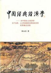 中国经典经济学(试读本)