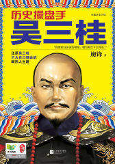 历史操盘手吴三桂(试读本)