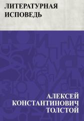 Литературная исповедь