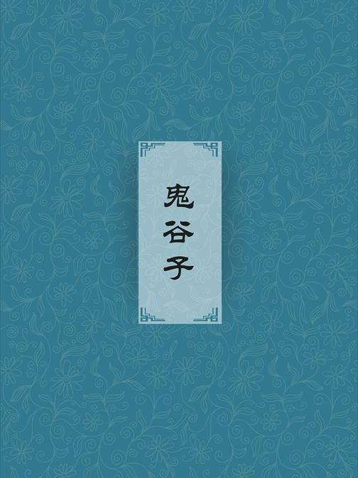 鬼谷子(文字玄奥,思想深邃,堪称我国古文之林中的一朵奇葩)