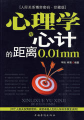 心理学与心计的距离0.01mm