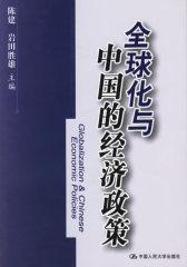 全球化与中国的经济政策