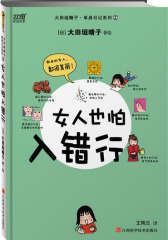 女人也怕入错行:你也许会爱错郎,但是,你一定要入对行!大田垣晴子·单身日记系列3(超人气绘本15)(试读本)