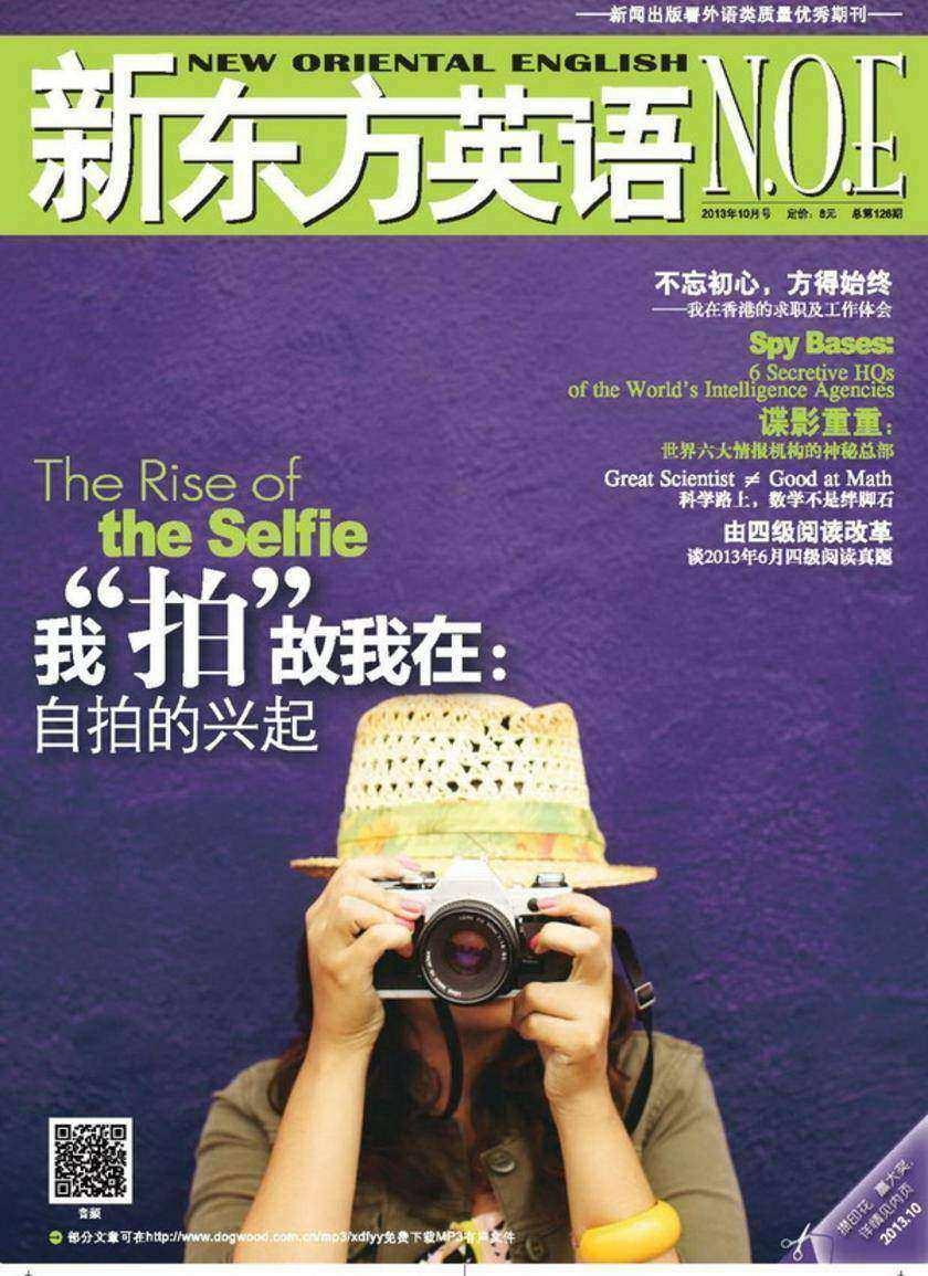 《新东方英语》2013年10月号(电子杂志)