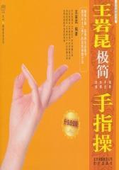 王岩昆极简手指操(升级超值版)(汉竹·健康爱家系列,百姓健康书系)