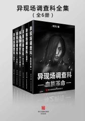 异现场调查科全集(全6册)