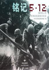铭记5.12——甘肃省抗震救灾纪实
