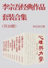 李宗吾经典作品套装合集(10册)