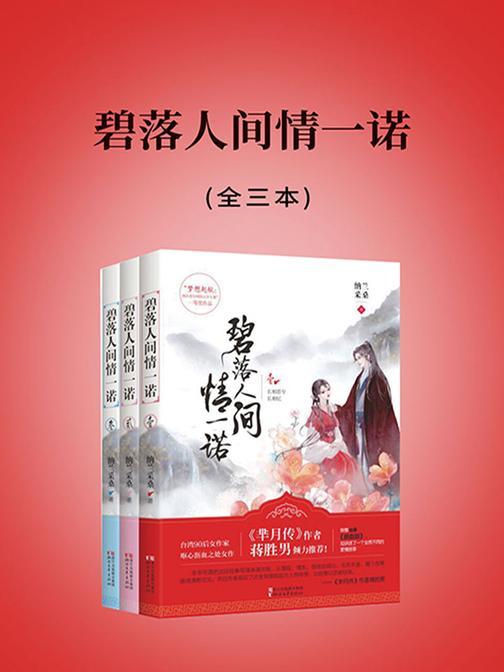 碧落人间情一诺(全三本)(致敬金庸《碧血剑》,《芈月传》作者蒋胜男倾力推荐!)