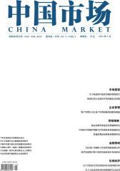 中国市场 周刊 2012年05期(电子杂志)(仅适用PC阅读)