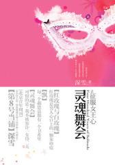 灵魂舞会之征服女王心(现货发售)(试读本)