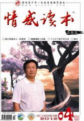 情感读本·道德篇 月刊 2012年04期(电子杂志)(仅适用PC阅读)