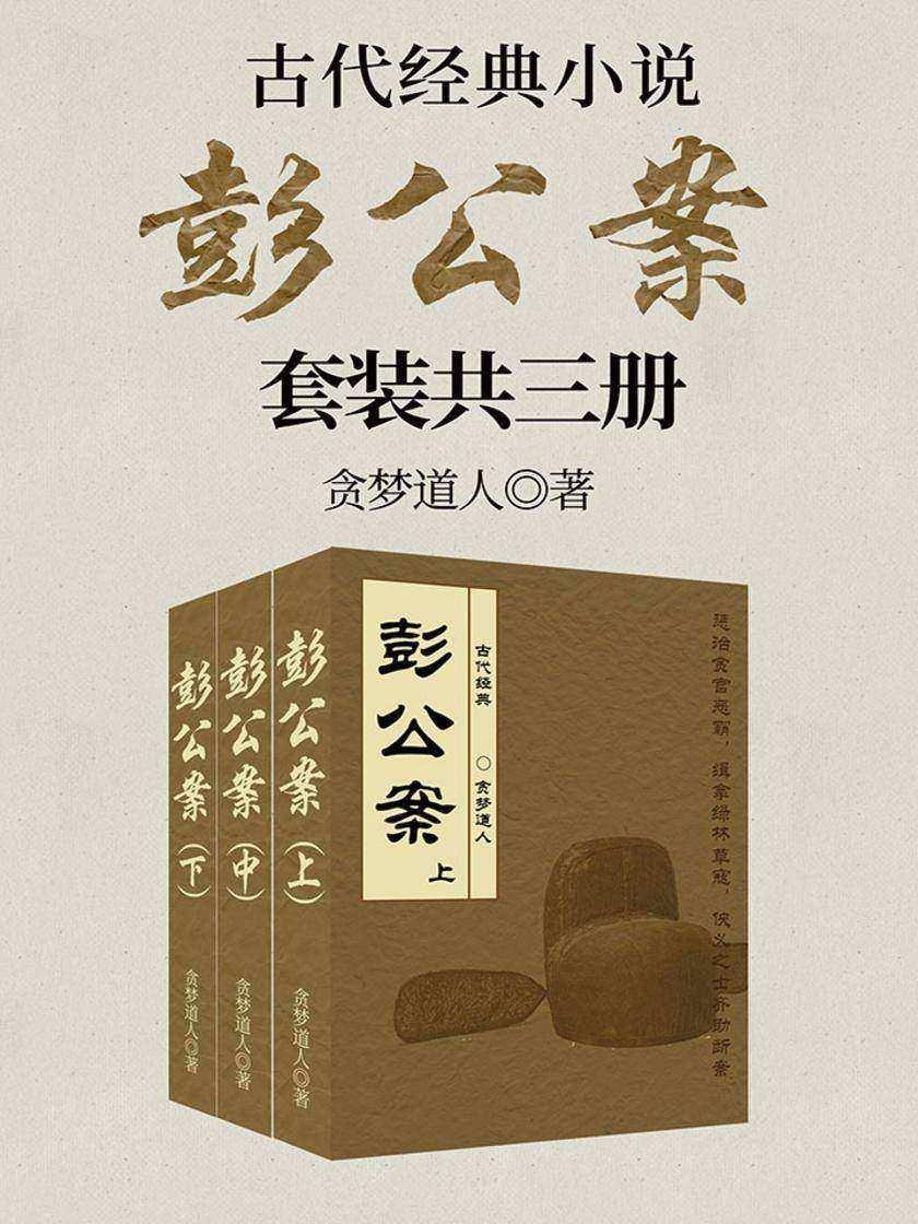 古代经典小说:彭公案(套装共三册)
