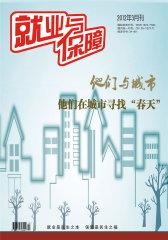 就业与保障 月刊 2012年03期(电子杂志)(仅适用PC阅读)