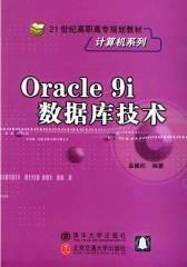 Oracle9i数据库技术