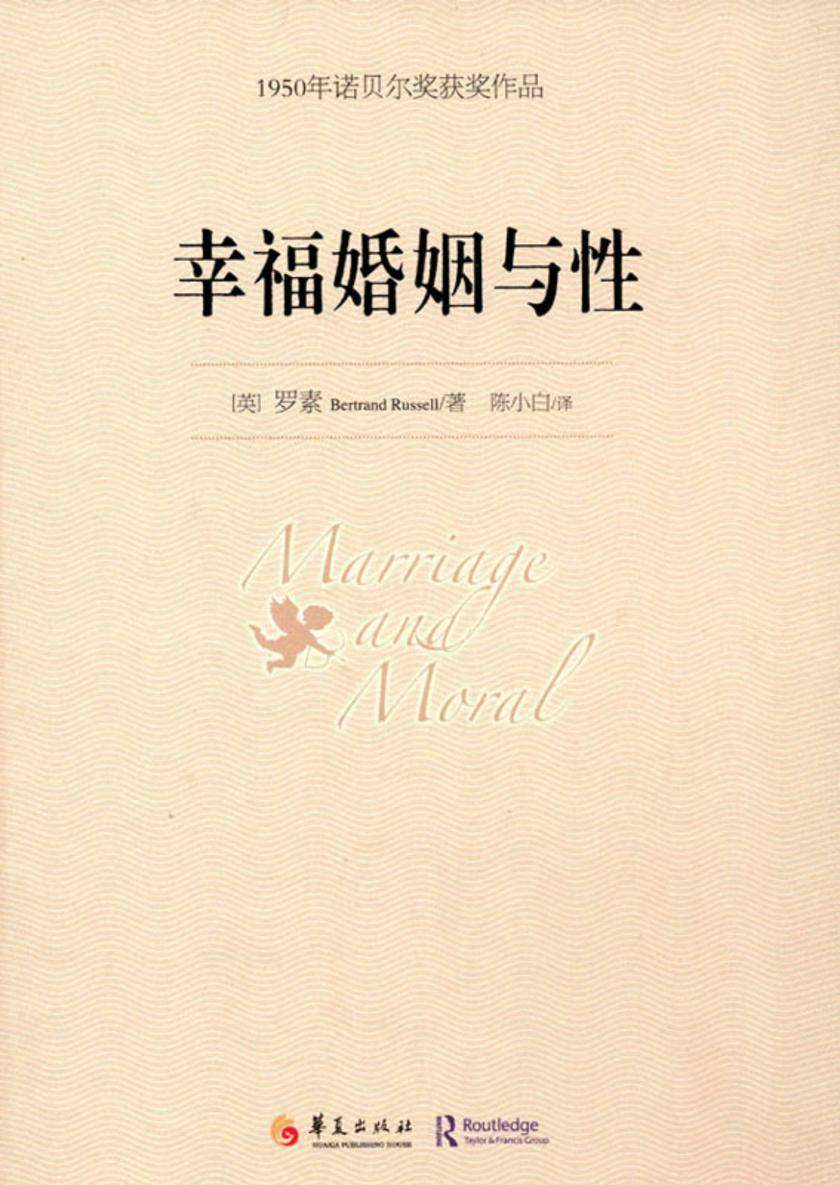 幸福婚姻与性--1950年诺贝尔文学奖获奖作品