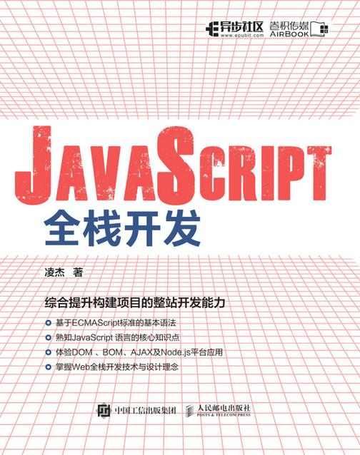 JavaScript全栈开发