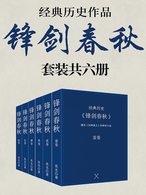 经典历史作品:锋剑春秋(套装共六册)