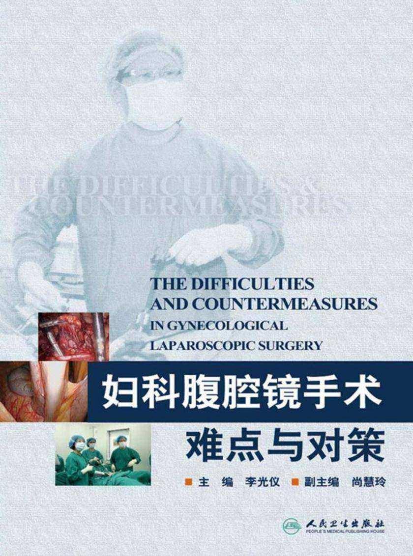 妇科腹腔镜手术难点与对策
