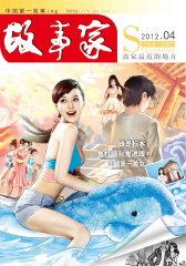 故事家 月刊 2012年04期(电子杂志)(仅适用PC阅读)