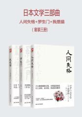 日本文学三部曲(套装三册)