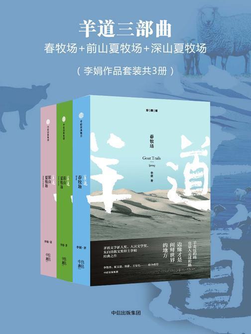 羊道三部曲:春牧场+前山夏牧场+深山夏牧场(李娟作品套装共3册)