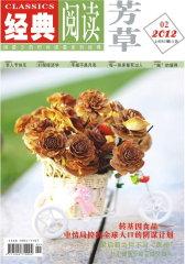 经典阅读 月刊 2012年02期(电子杂志)(仅适用PC阅读)