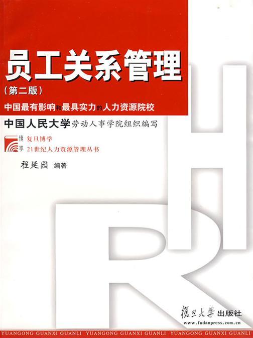 员工关系管理(第二版)