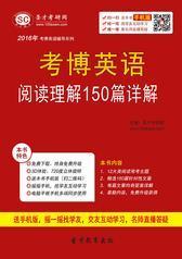 2018年考博英语阅读理解150篇详解