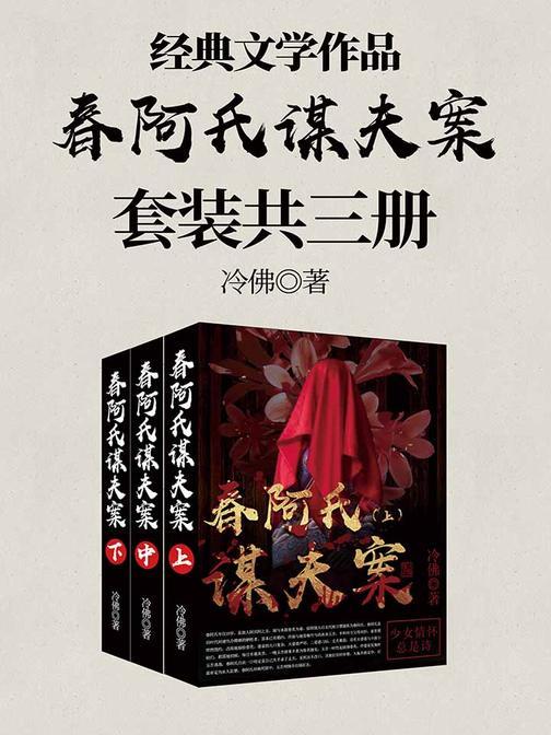 春阿氏谋夫案(套装共三册)